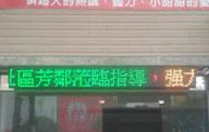 台慶不動產全彩LED
