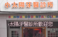 小太陽牙醫診所全彩