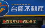 台慶不動產明華路