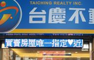 台慶不動產美東二路