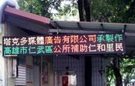 仁和里活動中心