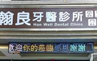 翰良牙醫診所