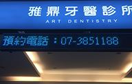 雅鼎牙醫診所全彩LED